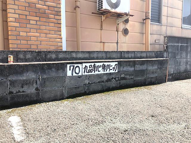 【画像】駐車場